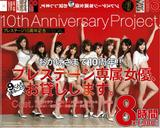 thanks_to_the_10th_anniversary_tap_001a_front_cover.jpg